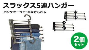 『スラックス5連ハンガー 2個セット』が送料・税込1,080円!ズボンを干すときにとっても便利な5連ハンガー!収納上手に★使い分けにも便利な2個セット