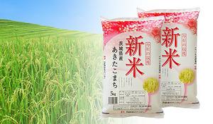 【送料込み】コシヒカリの味の良さを引き継いだ日本を代表するお米。旨み・甘み・粘り・歯ごたえのバランスがとれたおいしさ《平成30年産 新米茨城県産あきたこまち 5kg×2袋/計10kg》