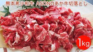 今、熊本県が県をあげてイチオシし、高級焼肉店でも大注目の和牛「あか牛」!ジューシーで肉肉しいのに、ヘルシーで女性にピッタリ!「熊本希少和牛 ASONOあか牛切落とし 1kg」が 送料・税込7,280円!低カロリー・低コレステロール・高タンパク・高ミネラルと栄養の宝庫!