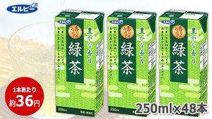【1本あたり約36円】じっくり丁寧に抽出した爽やかな香りと旨み「エルビー 緑茶250ml×48本」が送料・税込1,740円!