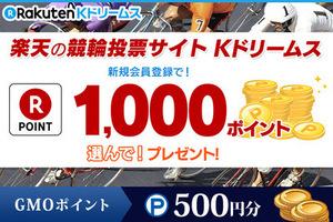 ≪新規登録で楽天スーパーポイント1000ポイント☆楽天の競輪投票サイト「Kドリームス」≫GMOポイント500円分贈呈