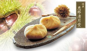 【送料込み】全国に知られた栗の里、岐阜県木曽路の銘菓《恵那清月堂 栗きんとん 23g×18個》ほっくりとした食感とやさしい甘さで、国産栗本来の風味をお楽しみいただける和菓子