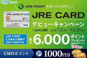 【初年度年会費無料】JR東日本グループの「JREカード」!3タイプ(1)Suica・定期券なし(2)Suica付(3)Suica定期券付 どれを申し込んでもポイント獲得!チャージや定期購入でポイント貯めよう!新規申込み→60日以内のカード発行でGMOポイント1,000円分!≫