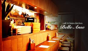 【150分飲み放題・お惣菜食べ放題】木の温かみが心地よいくつろぎカフェで、熟練シェフによる丁寧なビストロ料理を堪能。初秋を感じる旬の食材を使ったお惣菜を自分好みに盛り合わせ《yokubari~ヨクバリ~会コース》