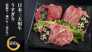 日本3大和牛(松阪牛・神戸牛・近江牛)のうすぎりを贅沢にセットした夢のプレミアムセット!「日本三大和牛うすぎり600g」が 送料・税込5,600円!すき焼きに適した大きさ&厚みにカット◎