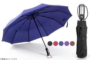 56%OFF【1,290円】≪☆送料無料☆風に強い10本骨構造なので天候が悪い日でも安心!手元のスイッチで傘がワンプッシュで開きます♪「耐久性10本骨ワンタッチ自動開閉折り畳み傘」≫