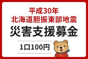 【平成30年 北海道胆振東部地震】災害支援募金のお願い