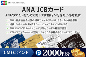 確かなステイタス、海外でも安心の高い保障!!国内外の旅行において最も力を発揮する、いつでも持ち 歩きたいメインカードに♪「ANA JCBカード」≫カード発行でGMOポイント2,000円分プレゼント!