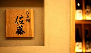 【日本酒8種付き120分飲み放題/銀座コリドー街】日本酒が魅せる11変化がここに。温度の妙がつくる繊細な味わい・香りに惚れる、深いくつろぎのひと時。鮮やかな創作和食が生み出す、絶妙マッチングを満喫《佐藤の宴 全7品》