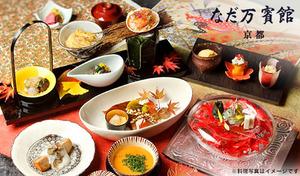 """【京都文化博物館内/ドリンク2杯付き】秋の趣を""""味わう""""。熟練の技×心温まるもてなしの日本料理を《秋の特別コース+ドリンク2杯》歴史漂う空間で贅沢晩餐。京都観光にも最適【昼・夜どちらでも利用可】"""