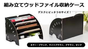「組み立てウッドファイル収納ケース」が送料・税込3,080円!仕事や自宅用、デスクにピッタリの便利なファイル収納ホルダー!組み立て式なので、愛着がわく!【選べるカラー】
