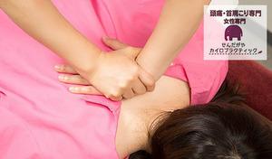 【3回券/カイロプラクティック/女性オーナー施術】首肩のコリ・頭痛・疲れ目などの根本原因にアプローチ。女性カイロプラクターによる熟練の手技でお悩みスッキリ《カイロプラクティック3回券》