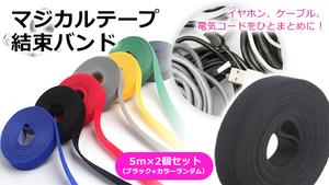 『マジカルテープ結束バンド5m×2個セット』が送料・税込880円!好きな長さにカットできて、特殊構造でしっかり止まるから使いやすさ◎カラーはブラック+ランダム
