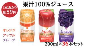 【36本・1本あたり約59円】さっぱりとした、果汁100%のジュース「3種から選べるパックドリンク 200ml×36本セット」が送料・税込2,138円!オレンジ・アップル・グレープから選択可能