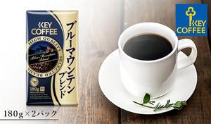 【送料込み/訳あり】香り高いブレンドコーヒーをご自宅で。賞味期限短め《キーコーヒー VP ブルーマウンテンブレンド 180g×2パック》