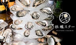 【180分飲み放題/スパークリングワイン/1ヵ月間飲み放題無料】牡蠣好き、お酒好きに捧げる大満足プラン。これから旬を迎える牡蠣を贅沢に堪能《牡蠣スターコース8品+180分飲み放題》