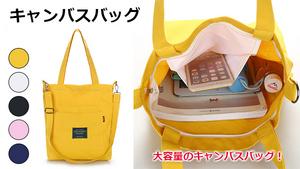 『キャンバスバッグ』が送料・税込1,030円!しっかり生地の大容量バッグ★旅行にも便利な大きめサイズ!シンプルなデザインでファッションの邪魔をしない♪【選べるカラー】