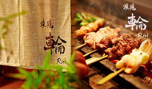 【ドリンク1杯】京都丹波黒鶏のコク深い味わいと、きめ細やかな肉質の心地いい歯ごたえ。焼鳥職人歴15年の店主が1本1本丁寧に仕込み、焼きあげる焼鳥に舌鼓。〆には、比内地鶏の卵の濃厚TKGを《輪コース》