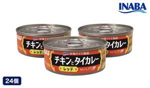人気のいなばタイカレー。タイの香辛料を使って味を整え、日本人の味覚に合うように仕上げました《チキンとタイカレー レッド (ラベル缶) 115g×24個》