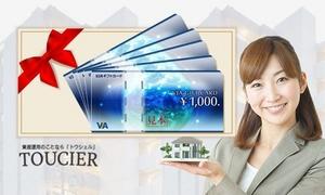 【PR】無料資産運用相談で「VJA商品券5,000円分」プレゼント!≪ TOUCIER(トウシェル)≫ ※「購入する」ボタンをクリックし別途お申込みを完了させてください