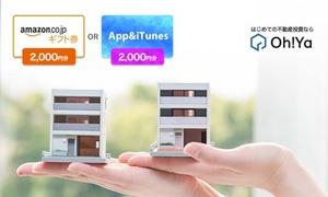 【PR】不動産投資一括資料請求(本人電話確認) で「2,000円相当のAmazonギフト又はAppStore&iTunesギフト」プレゼント ≪ 不動産投資Oh!Ya ≫ ※「購入する」ボタンをクリック