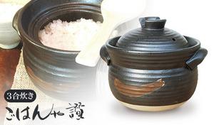 【ガス火専用】土鍋で食べるふっくらほかほかご飯。しっかり2重蓋で加圧《炊飯土鍋 ごはんや讃 3合炊き》ご飯がこびりつかずお手入れ簡単