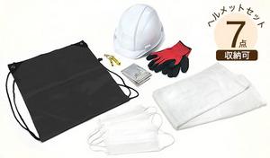 【7点セット】ヘルメットや手袋、マスク、ライトなど、災害時にすぐに役立つ便利なアイテムがぎゅっとひとつに。ご自宅や職場のデスクに今すぐ備えておきたい《防災ヘルメットセット7点》