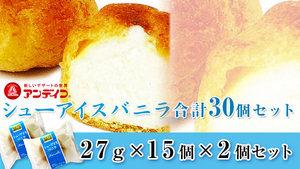 【30個☆個包装】1個あたり約73円!焼きたての香ばしいシューパフに、やわらかバニラアイスをたっぷりと詰め込みました♪「アンデイコのシューアイスバニラ 27g×15個×2個セット(合計30個セット)」が送料・税込2,200円!ホッとくつろぎタイムのおやつに♪
