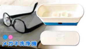 「メガネ洗浄機」が送料・税込1,380円!お手入れ簡単♪水の振動でメガネの汚れを落とす専用洗浄機◎毎日のお手入れに♪【選べるカラー】