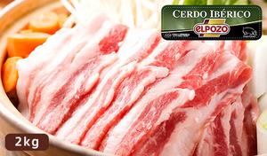 【送料込み】ワンランク上の贅沢な鍋料理に《イベリコ豚バラスライス 2kg(500g×4パック)》ほどよい歯ごたえと、サシが入った上質な肉質。本場・スペインから買い付けたイベリコ豚を大容量パックでお届け。