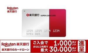 【PR】楽天スーパーポイント最大31,000円相当進呈 ≪ 楽天銀行スーパーローン ≫ ※「購入する」ボタンを押した後に別途お申込み手続きが必要