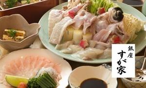 【54%OFF】銀座のお忍び空間で贅沢な食材の組み合わせに舌鼓を≪「天然とらふぐ&ズワイガニのコース」 or 「すっぽん&ズワイガニのコース」≫ @日本料理 銀座 すが家