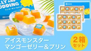 【合計30個☆】台湾発のマンゴーかき氷の人気店アイスモンスターが手がけるマンゴースイーツがたっぷりと楽しめます♪「アイスモンスター  マンゴーゼリー&プリン YJ-IZO×2箱」が 送料・税込3,980円!おやつに、おもてなしに◎