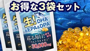 大容量3袋【特許製法】なんとアジ780匹分のサラサラ成分!国産生DHA&EPA&DPAたっぷり《ウルトラオメガ3極濃30,000mg》1日2粒で若々しい健康的な毎日を◎偏りがちな食生活・魚が苦手な方に