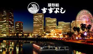【120分飲み放題付き/屋形船】水辺にきらめく横浜夜景にうっとり。名所を巡りながら料理を楽しむ船上の宴。揚げたての天ぷらや舟盛りなど板前こだわりの和食に舌鼓《乗り合いコース/夜 2時間》