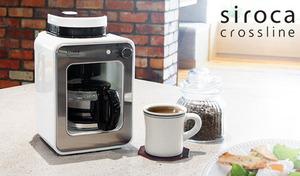 ミル内蔵で豆挽きからドリップまで全自動。プロが作るような香り高いコーヒーを楽しめる。シンプルでインテリアにも合うホワイトカラー《siroca crossline 全自動コーヒーメーカー SC-A112LX(W)》