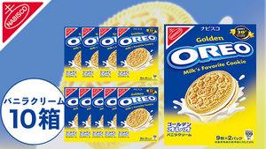 """【賞味期限間近!""""訳有り価格""""】☆『オレオ ゴールデン バニラクリーム10箱 』バタークッキーに芳醇なバニラクリームを挟んだ◎子どもから大人まで楽しめる贅沢な味わい♪送料・税込【※""""訳有り価格""""1,980円!】ミルクにつける""""Twist、Lick、Dunk"""" の食べ方もおすすめ♪"""