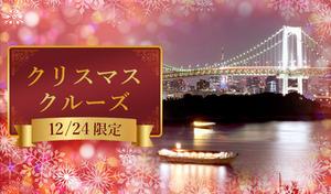 【6組限定/12月24日(祝・月)クリスマスクルーズ/飲み放題】喧騒から離れた船上で過ごす、ロマンチックな一夜。大切な人と過ごすクリスマスに、他にはない趣を《クルーズ+食事+クリスマスケーキ+飲み放題》