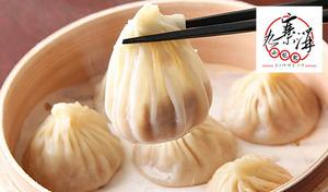 【56%OFF/TVでも話題の本格中華店】本場で修業を積んだ厨師が贈る《肉汁たっぷりの小龍包、北京ダック、フカヒレの姿煮など豪華11品+1ドリンク》