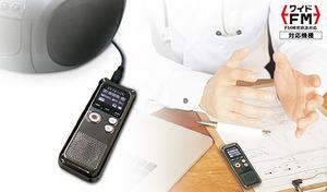 【62%OFF】どなたにでも扱いやすい、簡単操作のボイスレコーダー。約1,500曲収録でき、語学学習をはじめ、曲の再生やFMラジオとしても使える《FMラジオ付き多機能ボイスレコーダー DVR-700》