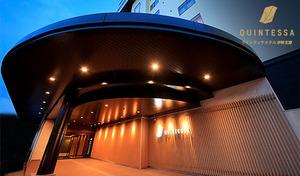 【三重・伊勢志摩】伊勢神宮などの観光拠点や一人旅にもおすすめ。リゾートホテルのように洗練された空間、自然に囲まれた環境で、至福の癒やしを《1泊2食/志摩美豚鍋御膳の夕食+朝食バイキング》