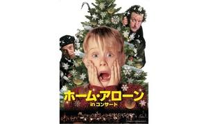 【最大43%OFF】生演奏と映像の融合で、心に響くクリスマスを≪ホーム・アローン in コンサート / 12月22日(土)or 23日(日祝)≫ @Bunkamuraオーチャードホール