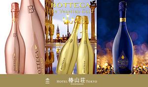 <予約不要>11月22日(木)限定【「ザ・べネツィアン・ゴールド」をフリーフロー】ホテル椿山荘東京で楽しむ大人だけの夜《スプマンテ ナイト ~Bottega(ボッテガ)の夕べ~》ピアノ生演奏のBGMとともに