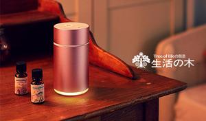 【送料込み】ポンと置きやすいコンパクトなフォルムで、いつでも心地のよい香りを堪能。届いたその日にアロマを楽しめる、ブレンド精油付属《アロモアミニ(ピンク)&ブレイクタイム》
