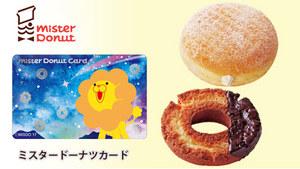 全国のミスタードーナツで使えるプリペイドカード ≪ミスタードーナツカード 2,000円分≫届いたその日に利用可能♪ミスタードーナツカードでもっと、おトクに、いいことを。