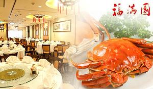 【63%OFF/全16品+1ドリンク】旬の上海蟹、アワビ、北京ダック、大エビなど、人気料理を網羅した豪華コース。名物の四川麻婆豆腐、黒チャーハンなども味わえる《福満園別館上海蟹コース+乾杯ドリンク》