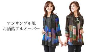 【2色展開】シーズンムード高まる配色が魅力的な、幾何学柄プリント。まるでジャケットを着用しているかのような、きちんと感を演出《アンサンブル風お洒落プルオーバー》