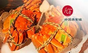 希少な蟹を贅沢に≪酔っぱらい蟹や蒸籠姿蒸しなど上海蟹フルコ-ス全9品≫ @中国美食縁 アイニンファンファン