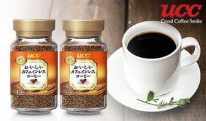 【2個セット】淹れたてのおいしさを手軽に味わえるカフェインレスコーヒー《UCC おいしいカフェインレスコーヒー 瓶(90g)×2個》
