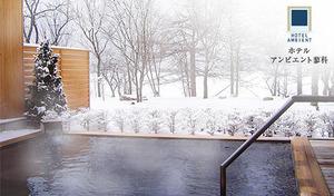 【57%OFF/長野・蓼科高原】標高1,550mの高原リゾートで、樹氷やダイヤモンドダストなど輝かしい冬の姿と出会う。信州が誇る旬の味覚と天然温泉を心ゆくまで満喫《選べる夕食&9大特典/1泊2食/基本客室》